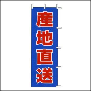 【在庫限り!特価品】2,300⇒500円 のぼり旗[幟・ノボリ・のれん] 産地直送 /メール便可|event-ya