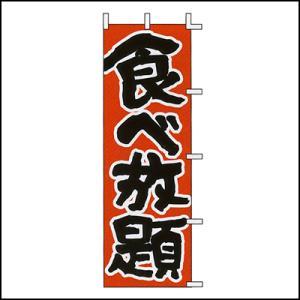 【在庫限り!特価品】2,300⇒500円 のぼり旗[幟・ノボリ・のれん] 食べ放題 /メール便可|event-ya