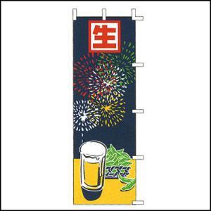 【在庫限り!特価品】2,300⇒500円 のぼり旗[幟・ノボリ・のれん] 生 /メール便可|event-ya