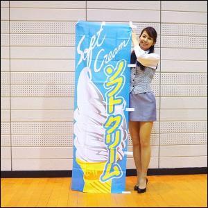 【在庫限り!特価品】2,300⇒500円 のぼり ソフトクリーム|event-ya