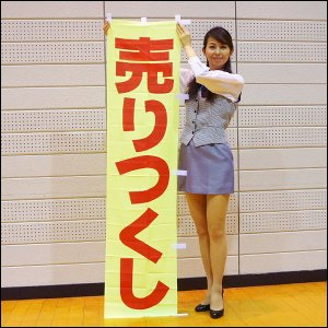 【在庫限り!特価品】2,300⇒500円 蛍光のぼり 売りつくし|event-ya