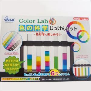 色を知る科学実験セット|event-ya