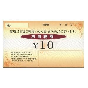 来店促進お買物券(100枚)B|event-ya