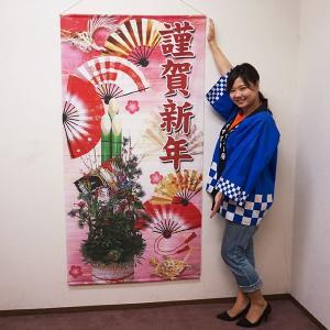 正月装飾タペストリー 謹賀新年 防炎加工|event-ya