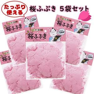 桜吹雪 25g(5袋)/メール便可|event-ya