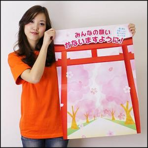 鳥居の「願い事」貼りポスター 72×51cm|event-ya