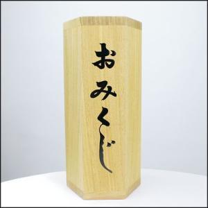 おみくじ筒(白木ケヤキ製)|event-ya