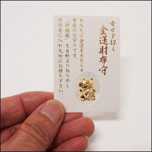 金運招き猫お財布お守り 20個 / えと 正月 景品 粗品 プレゼント / 動画有|event-ya