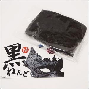 粘土工作 作品が高級になる黒粘土100g / 手作り ねんど|event-ya