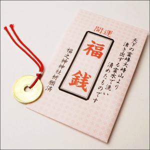 開運袋入り福銭(300ヶ) / 動画有|event-ya