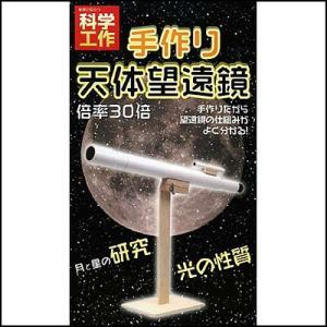 手作り天体望遠鏡 倍率30倍|event-ya