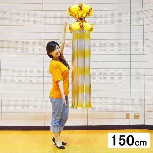 七夕 さざ波つづみ吹流し(150cm) イエロー / 吹き流し 装飾 飾り / 動画有|event-ya