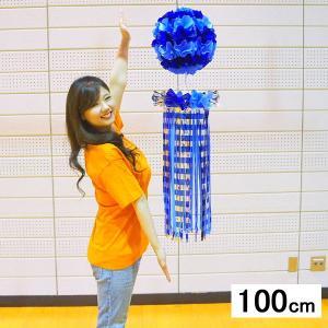 七夕 ラインくす玉吹流し(100cm) ブルー / 吹き流し 装飾 飾り / 動画有|event-ya