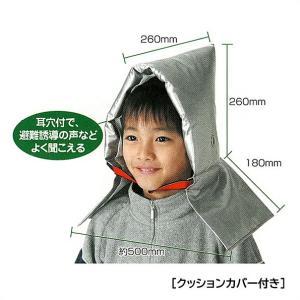 防災頭巾[頭きん・ずきん] 子供用|event-ya