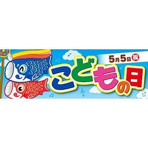 子供の日装飾 パラポスター W90cm (10枚)|event-ya