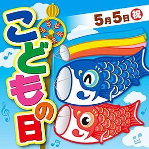 子供の日装飾 テーマポスター W38cm(10枚)|event-ya