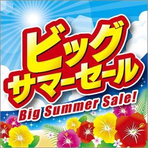 夏のテーマポスター ビッグサマーセール  38×38cm 10枚入 [夏・バーゲン・売り出し・ディスプレイ・装飾・飾り]|event-ya