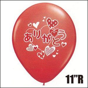 天然ゴム風船 ありがとう レッド 11インチ 25個(バルーン)/メール便3セットまで可/|event-ya
