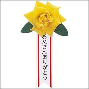 父の日 バラ記章(100ヶ) 【装飾・飾り・ディスプレイ】|event-ya
