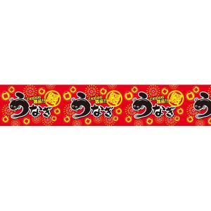 土用の丑装飾 うなぎビニール幕 60cm×50m巻 / 鰻 ウナギ 丑の日 飾り ディスプレイ|event-ya