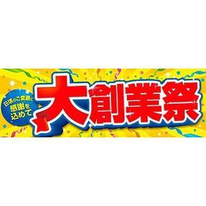 大創業祭 パラポスター 30×90cm 両面 10枚入り|event-ya