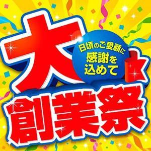 大創業祭 b テーマポスター 10枚入り|event-ya