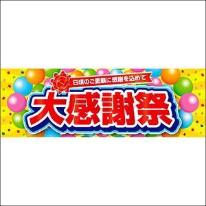 大感謝祭 パラポスター 30×90cm 両面 10枚入り|event-ya