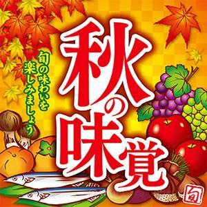 テーマポスター 秋の味覚(写真)10枚入 W38cm両面|event-ya