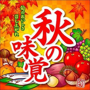 テーマポスター 秋の味覚(イラスト) 10枚入 W38cm両面|event-ya