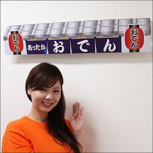 おでん 和風かわら屋根演出POP W90×H30cm/ 動画有|event-ya