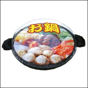 エアPOP[ポップバルーン]「お鍋」W59cm|event-ya