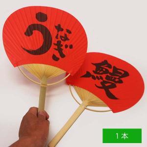 土用の丑装飾 竹うちわ うなぎ/鰻 37×W24cm / ウナギ 丑の日 飾り ディスプレイ|event-ya