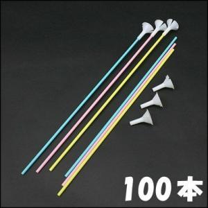 プラスチックパイプ棒40cm(100本)  [風船・バルーン] [動画有り]|event-ya