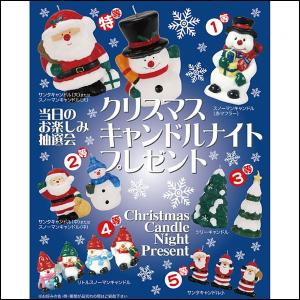 クリスマスキャンドルプレゼント抽選会(50名様用)|event-ya