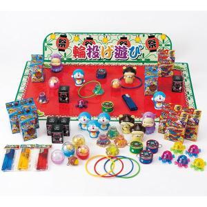 輪なげセット おもちゃ景品120個 【お祭り景品・縁日】|event-ya