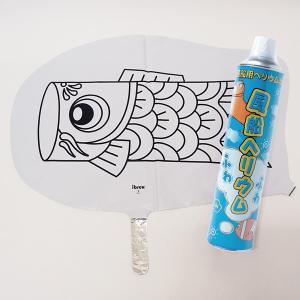色塗りぬりえ こいのぼり風船 9.5リットルヘリウム缶付 / 手作り工作 工作イベント / 動画有|event-ya