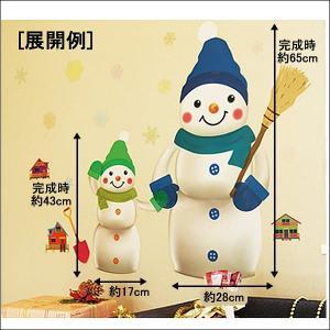 貼ってはがせる壁/窓用シール スノーマン(A3サイズが4枚)[クリスマス 飾り デコレーション]|event-ya