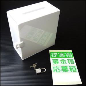 アクリル製応募箱(募金箱・提案箱) 鍵付 乳白色|event-ya