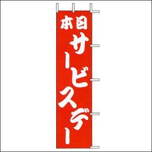 【在庫限り!特価品】2,300⇒500円 特価のぼり旗[幟・ノボリ] 本日サービスデー /メール便可|event-ya
