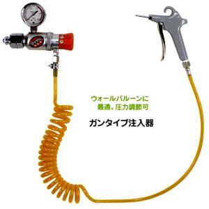 ヘリウムボンベ用ガンタイプ注入器 (残量計付・スパナ付)|event-ya