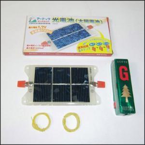 太陽電池[光電池・ソーラー電池]|event-ya