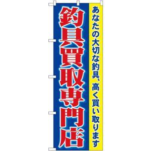 のぼり旗 釣具買取専門店 No.1427 釣り具...