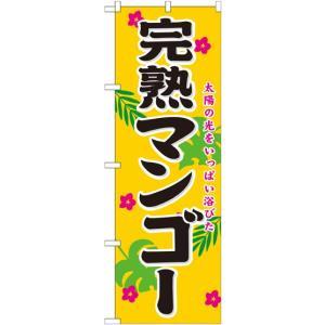 のぼり 果物(その他) 完熟マンゴー のぼり旗...