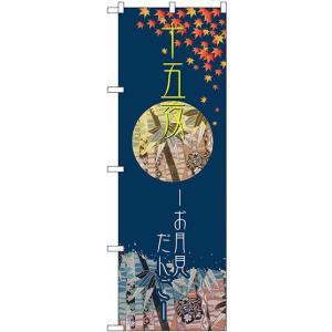 のぼり旗 和菓子 10,800円以上で送料無料 商品名:十五夜 お月見だんご No.21259  品...