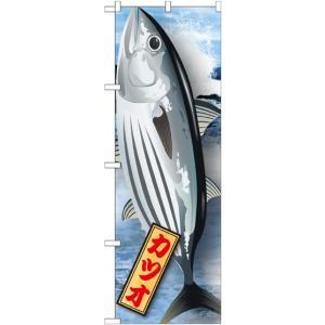 のぼり旗 鮮魚 10,800円以上で送料無料 商品名:カツオ 絵旗 No.21583 品番:2158...
