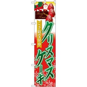 のぼり旗 クリスマスケーキ ご予約受付中 スマートのぼり N...