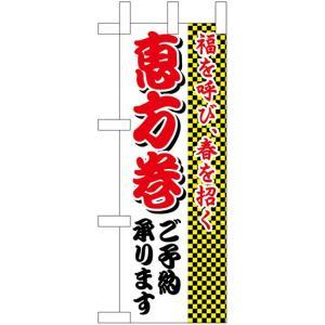 のぼり旗 ミニのぼり 22635 福を呼び春を招く恵方巻 パン・弁当・惣菜・仕出し...