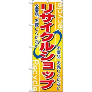 のぼり旗 リサイクルショップ 10,800円以上で送料無料 商品名:リサイクルショップ No.274...