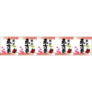 恵方巻 ロール幕 No.3809...
