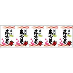 恵方巻 ロール幕(丈900mm×幅7800mm) No.38...